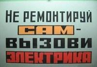 Подключение встраиваемой бытовой техники. Прокопьевские электрики.