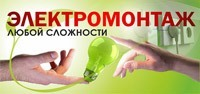 качество электромонтажных работ в Прокопьевске