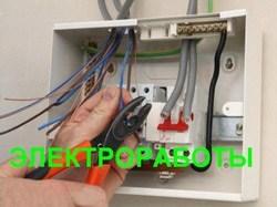 Работы по электрике Прокопьевск