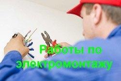 Электроработы в Прокопьевске