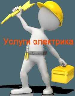 Услуги частного электрика Прокопьевск. Частный электрик